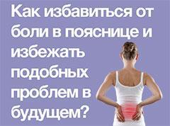 Боли мышц в пояснице