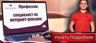 Специалист по рекламе РСЯ