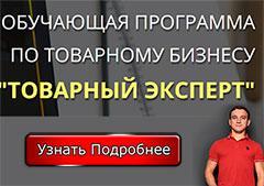 Дмитрий Дьяков. Товарка.
