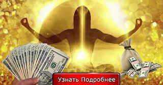Обряд на денежное процветание