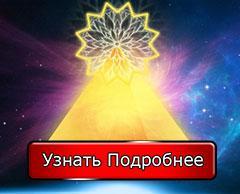 """Практика """"Золотая пирамида"""""""