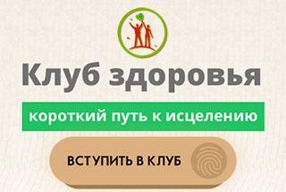Клуб Здоровья и Силы Дарьи Славенковой