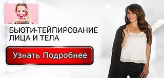 Тейпирование лица. Ольга Левонюк.