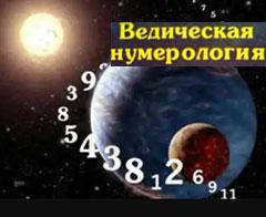 Ведическая нумерология от Евгения Острогорского