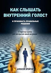 Книга Алексея Кройтора