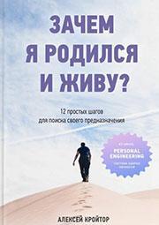 """Книга Алексея Кройтора """"Зачем я родился и живу"""""""