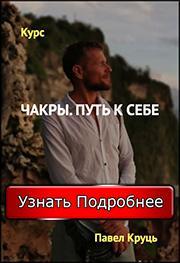 Павел Круць. Чакры.