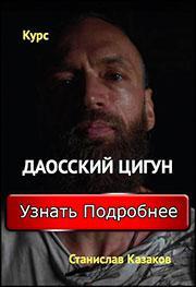 Даосский цигун от Станислава Казакова