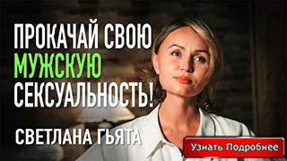 Инструкция к женщине. Светлана Гьята.