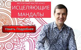Никита Емельянов. Мандалы.