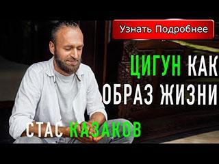 """Клуб Станислава Казакова """"Даосский цигун"""""""