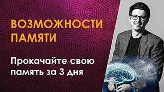 Курсы мнемотехники Ильи Исакова