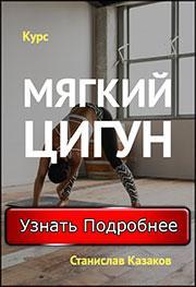Мягкий цигун Станислава Казакова