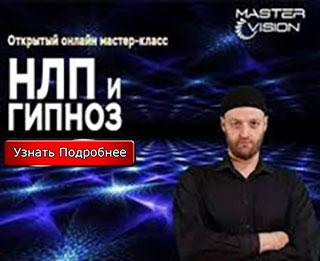 Толстиков: НЛП и гипноз