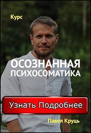 Павел Круць. Психотамика.