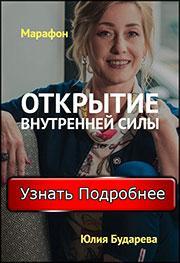 Марафон от Юлии Бударевой