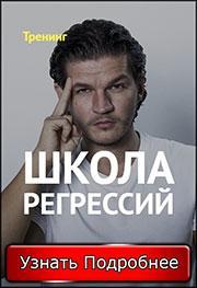 Школа регрессий Алексея Кройтора