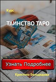 """Ирина Белодедова """"Таинство Таро"""""""