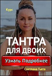 """Светлана Гьята """"Тантра для двоих"""""""