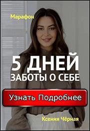Марафон от Ксении Черной