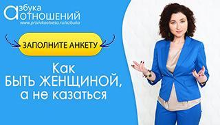 """Группа Галины Турецкой """"Азбука отношений"""""""