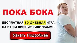 "Игра Галины Турецкой ""Пока бока"""