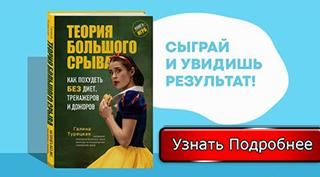"Книга Турецкой ""Теория большого срыва"""