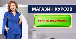 Магазин стройности Галины Турецкой
