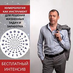 Нумерология Андрея Ткаленко