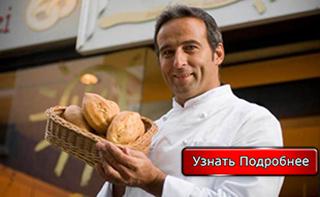 """Курс """"Пекарь по призванию""""."""