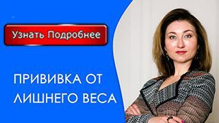 """Галина Турецкая """"Прививка от лишнего веса"""""""