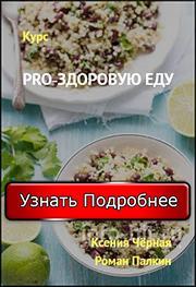 Онлайн курс Романа Палкина «PRO-здоровую еду»