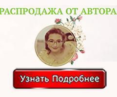 Распродажа Елены Ароновой