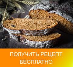 Рецепт хлеба без дрожжей