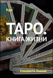 Таро: книга жизни