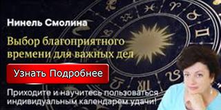Вебинар Нинель Смолиной