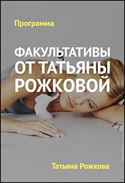 Курсы по психосоматике от Татьяны Рожковой