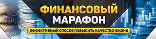 Финансовый марафон от Альберта Романова