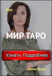 "Курс Алены Ласки ""Мир Таро"""