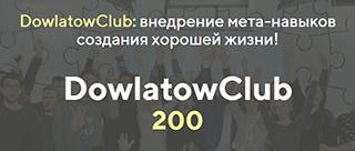 DowlatowKlub Константина Довлатова