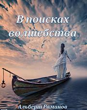 """Книга Альберта Романова """"В поисках волшебства"""""""