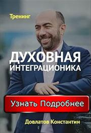 """Константин Довлатов """"Духовная интеграционика"""""""