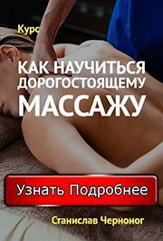 """Курс Чернонога """"Дорогостоящий массаж"""""""