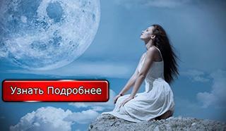 Лунный календарь от Довлатов Центр