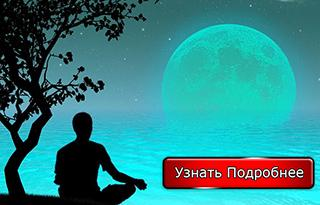Медитация с образом лунного света
