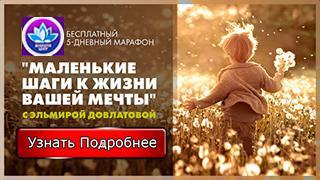 Онлайн марафон Эльмиры Довлатовой