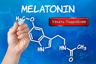Выработка мелатонина