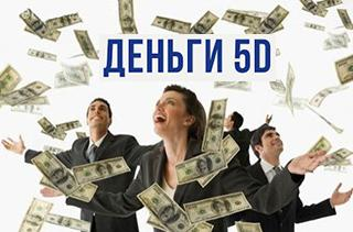"Курс Дарьи Василец ""Деньги 5D"""