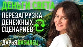 """Вебинары Дарьи Василец """"Деньги Света"""""""