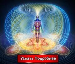 """Практика """"Энергетический кокон"""""""